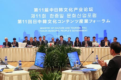 第11届中日韩文化产业论坛政府工作会议.jpg