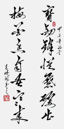 《宝剑梅花联》68x136cm释文: 宝剑锋从磨砺出 梅花香自苦寒来.jpg