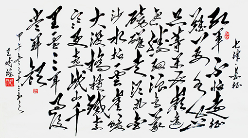 毛泽东《七律·长征》180x97cm.jpg