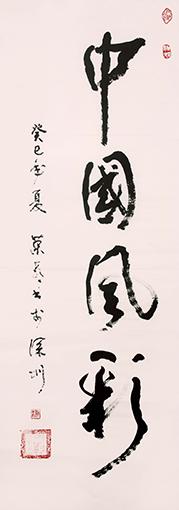 赖荣喜作品《中国风彩》.jpg