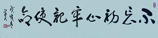 蒋斗贵作品2.jpg