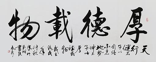 冉凤岭作品《厚德载物》.jpg