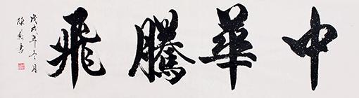 陈辂作品1.jpg