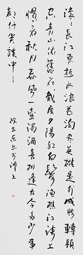 徐世东作品《临江仙·滚滚长江东逝水》.jpg