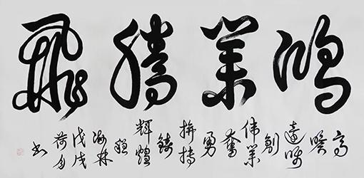 《鸿业腾飞》 137×69cm 释文:高瞻远瞩创伟业﹐奋勇拼搏铸辉煌!.jpg