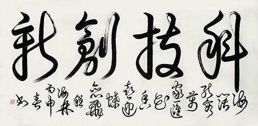 《科技创新》137×68cm释文:海阔能容万家汇,花香喜迎蝶恋飞。.jpg