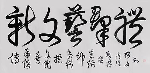 《新文艺群体》137×69cm释文:传承优秀文化,提高精神生活。.jpg