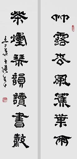 《竹露松凤蕉叶雨 茶烟琴韵读书声》.jpg