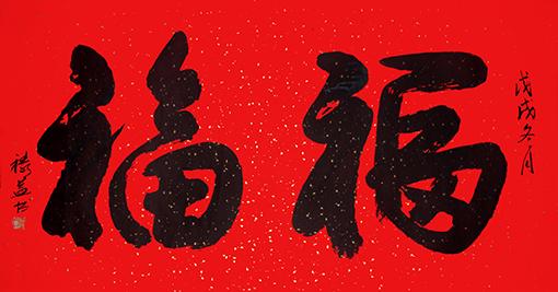 缪禄益作品4.jpg