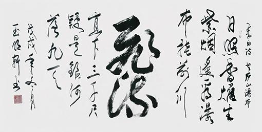 玉明轩作品3.jpg