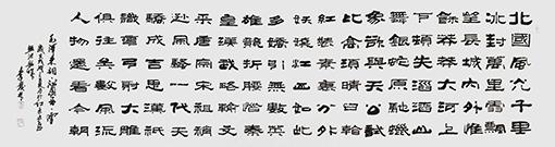 李发林作品 毛泽东词《沁园春·雪》.jpg