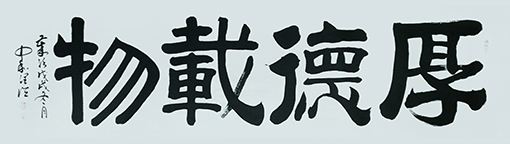 李润德作品 《厚德载物》.jpg