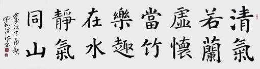 李润德作品《清气若兰虚怀当竹 乐趣在水静气同山》.jpg