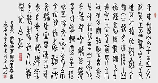 甲骨文 录毛泽东词《沁园春·雪》180x97cm (附释文).jpg