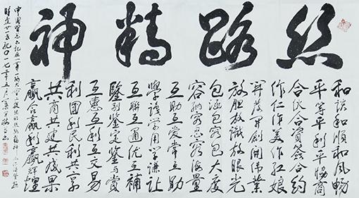 《丝路精神》藏头诗 尺寸:178x98cm.jpg
