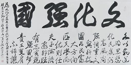 《文化强国》藏头诗 尺寸:138x69cm.jpg