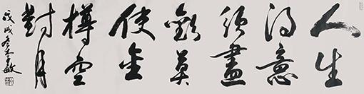 《人生得意须尽欢,莫使金樽空对月》.JPG