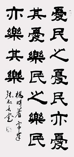 张叔言作品 典出《孟子·梁惠王下》.jpg