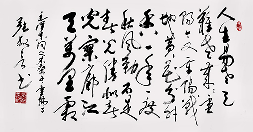 张叔言作品 毛泽东词《采桑子·重阳》.jpg