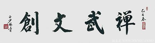 李大淮作品《禅武文创》规格:138cmx35cm 创作年代:2019年3月.png