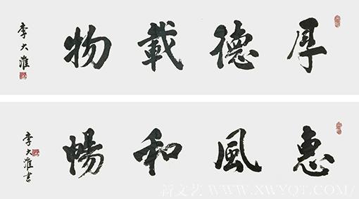 李大淮作品《厚德载物,惠风和畅》规格:138cmx34cmx2创作年代:2019年2月.png