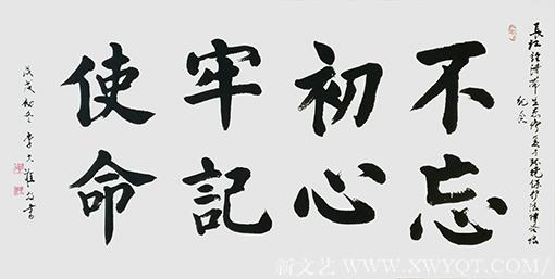 李大淮作品《不忘初心,牢记使命》规格:138cm×70cm创作年代:2018年11月.png