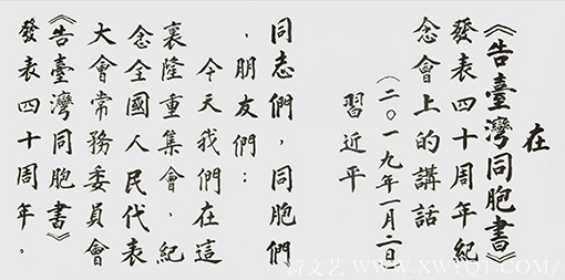 李大淮作品《告台湾同胞书》(节选)规格:近100米 创作年代:2019年1月.png