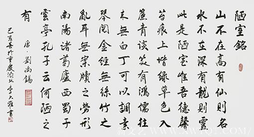 李大淮作品《陋室铭》规格:138cmx69cm 创作年代:2019年3月.png