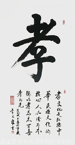 李大淮作品《孝》规格:139cmx70cm 创作年代:2018年11月.png