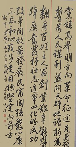 方政自作诗《新中国成立七十周年感赋三首》规格: 138cm×69cm.jpg