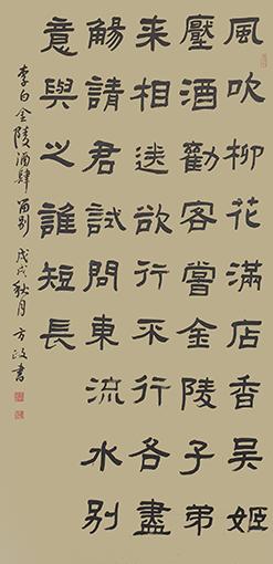 方政作品 《李白〈金陵酒肆留别〉》规格: 138cm×69cm.jpg