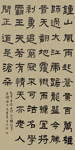 方政作品 《七律 人民解放军占领南京 》规格: 138cm×69cm.jpg