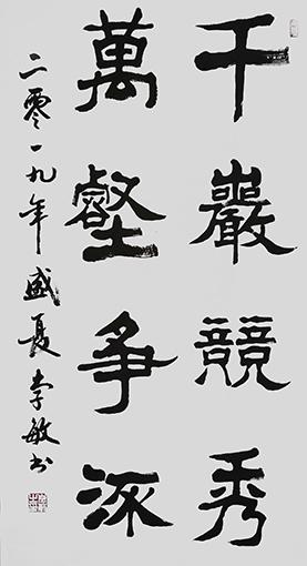 李敏作品 《千岩竞秀,万壑争流》 规格:69cmx138cm 创作年代:2019年.JPG