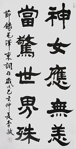李敏作品 《神女应无恙,当惊世界殊》 规格:69cmx138cm 创作年代:2019年.JPG