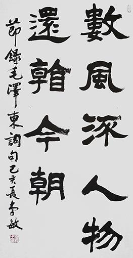 李敏作品 《数风流人物还看今朝》 规格:69cmx138cm 创作年代:2019年.JPG