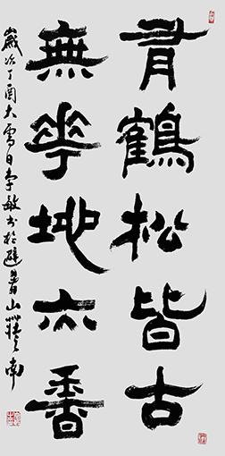 李敏作品 《有鹤松皆古,无花地亦香》 规格:69cmx138cm 创作年代:2017年.jpg