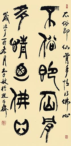 李敏作品《不俗即仙骨,多情乃佛心》 规格:69cmx138cm 创作年代:2017年.jpg