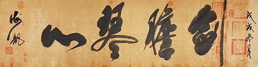 满秉权作品 《剑胆琴心》规格:138cmx34cm.jpg