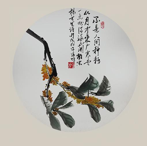 张焯作品 《杨万里〈桂花〉》不是人间种,移从月中来。广寒香一点,吹得满山开。规格:69cmX69cm.jpg