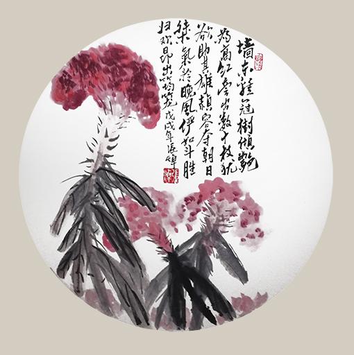 张焯作品 《张埴〈鸡冠花〉》墙东鸡冠树,倾艳为高红。旁出数十枝,犹欲助其雄。赪容夺朝日,桀气矜晚风。俨如斗胜归,欢昂出筠笼。规格:69cmX69cm.jpg