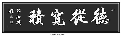 张泗端作品《德从宽积》.jpg