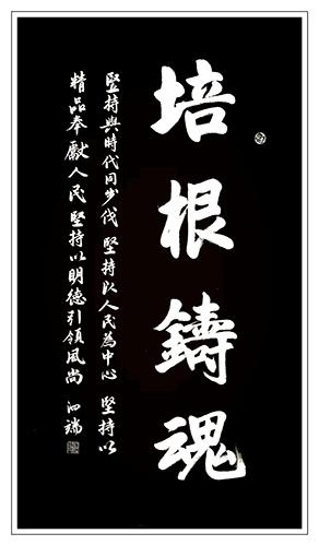 张泗端作品《培根铸魂》.jpg