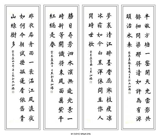 张泗端作品《朱熹四首》.jpg