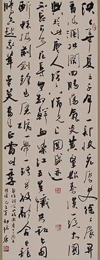 胡德康作品 自作词《念奴娇 国庆七十周年抒怀》.jpg