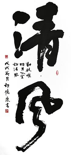 胡德康作品《清风》.jpg