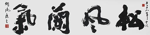 胡德康作品《松风兰气》.jpg