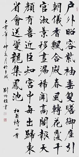 刘炳植作品 《杜甫诗一首》 规格:69cmx138cm 创作年代:2019年.JPG