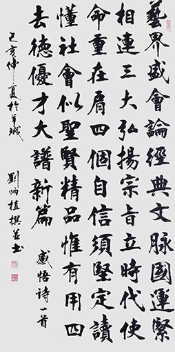 刘炳植作品 《感悟诗一首》 规格:69cmx138cm 创作年代:2019年.JPG