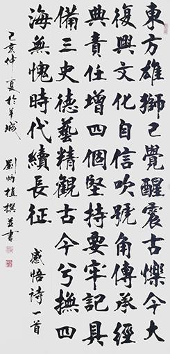 刘炳植作品 《感悟诗之二》 规格:69cmx138cm 创作年代:2019年.JPG