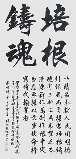 刘炳植作品 《培根铸魂》 规格:69cmx138cm 创作年代:2019年.JPG